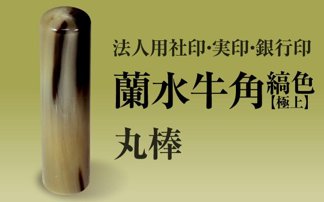 蘭水牛角・縞色(極上) 丸棒■法人用社印・実印・銀行印■ 迫力と貫禄の太めサイズ 手彫り仕上げ・12書体から(15mm・16.5mm・18mm)