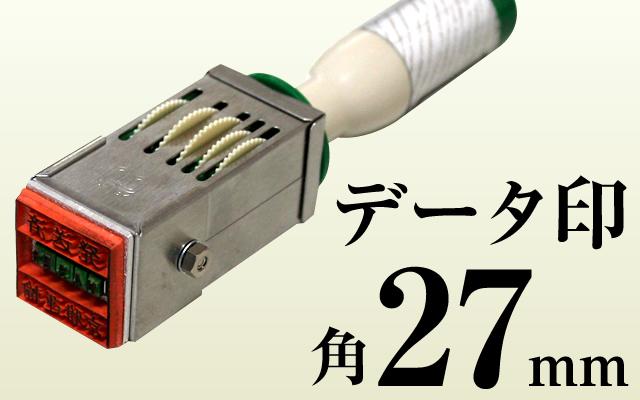 データ印 角27