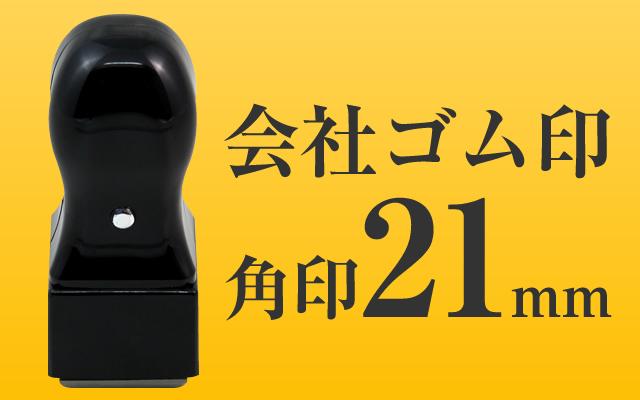 会社ゴム印 角印21