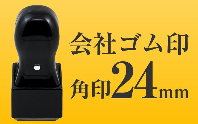 会社ゴム印 角印24