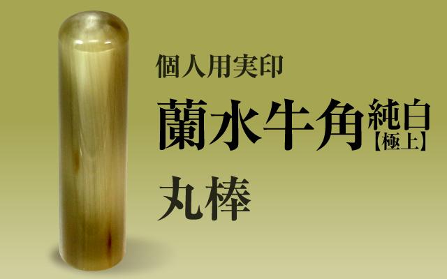 蘭水牛角・純白(極上) 個人用実印■ 手彫り仕上げ・26書体から(12mm・13.5mm・15mm・16.5mm・18mm)