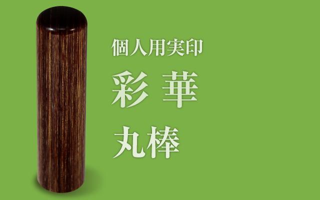 彩華 個人用実印■ 手彫り仕上げ・26書体から(12mm・13.5mm・15mm・16.5mm・18mm)