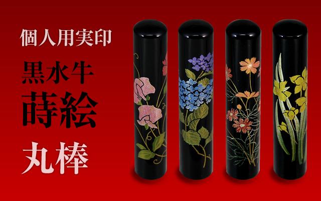 黒水牛・蒔絵 個人用実印■ 女性に人気の花の絵柄タイプ 手彫り仕上げ・26書体から(12mm・13.5mm・15mm・16.5mm)