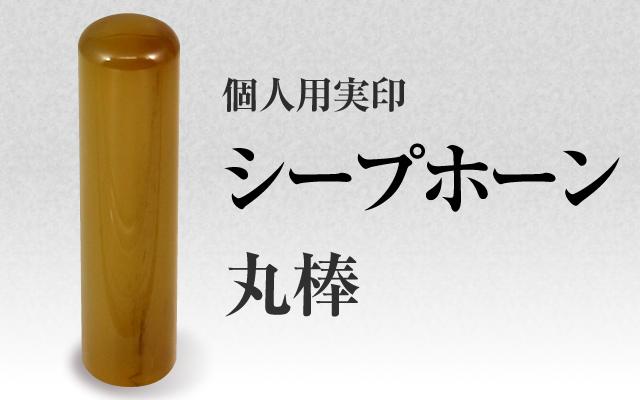 シープホーン 個人用実印■ 手彫り仕上げ・26書体から(12mm・15mm・16.5mm・18mm)