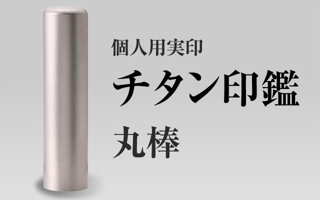 チタン 個人用実印■26書体から(13.5mm・15mm・16.5mm・18mm)