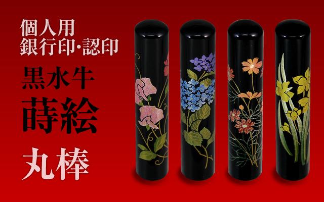 黒水牛・蒔絵 個人用認印・銀行印■ 女性に人気の花の絵柄タイプ 手彫り仕上げ・27書体から(12mm・13.5mm)