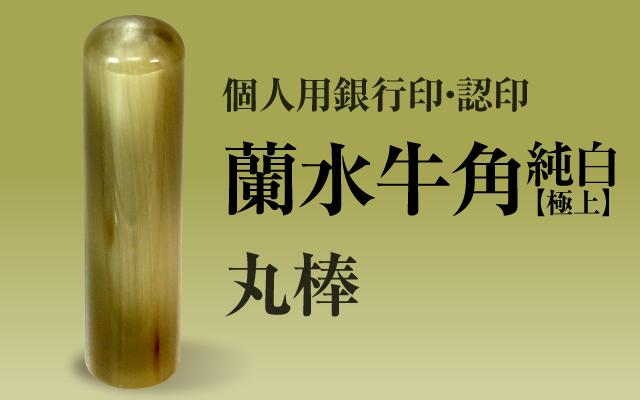 蘭水牛角・純白(極上) 個人用認印・銀行印■ 手彫り仕上げ・27書体から(10.5mm・12mm・13.5mm・15mm・16.5mm・18mm)