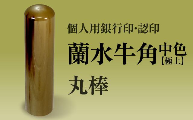 蘭水牛角・中色(極上) 個人用認印・銀行印■ 手彫り仕上げ・27書体から(10.5mm・12mm・13.5mm・15mm・16.5mm・18mm)