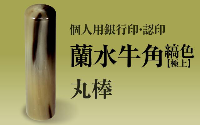 蘭水牛角・縞色(極上) 個人用認印・銀行印■ 手彫り仕上げ・27書体から(10.5mm・12mm・13.5mm・15mm・16.5mm・18mm)