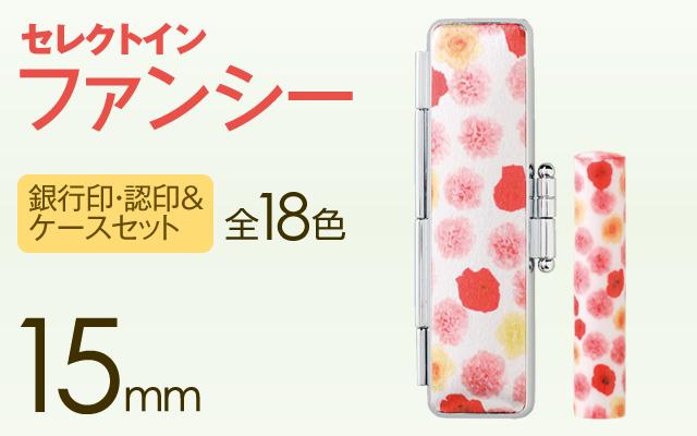 セレクトイン(ファンシー)■印鑑&印鑑ケース■15mm用