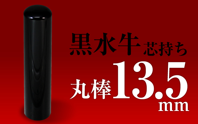 個人印章 黒水牛13.5