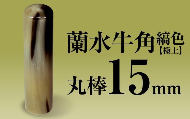 個人印章 蘭水牛角・縞色(極上)15
