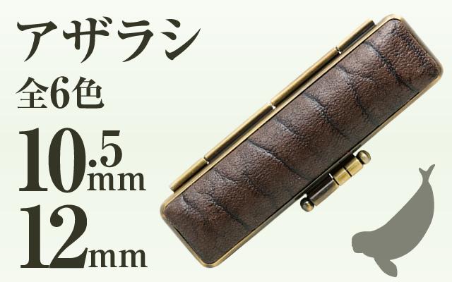 アザラシ■印鑑ケース■10.5mm〜12mm用