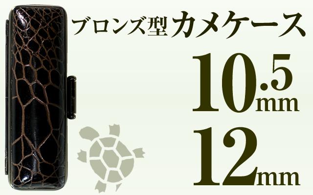 ブロンズ型カメケース10.5&12