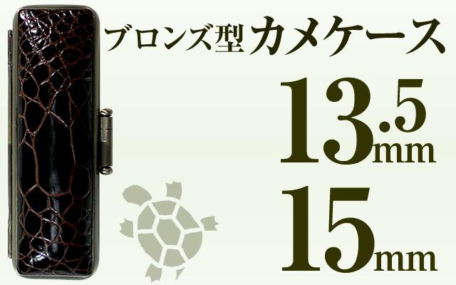 ブロンズ型カメケース13.5&15
