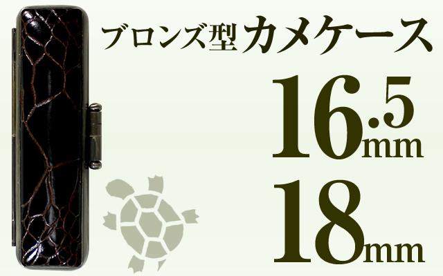 ブロンズ型カメケース16.5&18