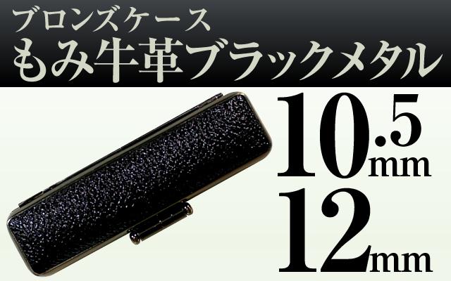 ブロンズケースもみ牛革ブラックメタル10.5&12