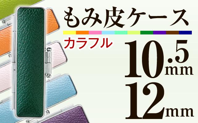 もみ皮ケース:カラフルに10色をご用意■印鑑ケース■10.5mm~12mm用