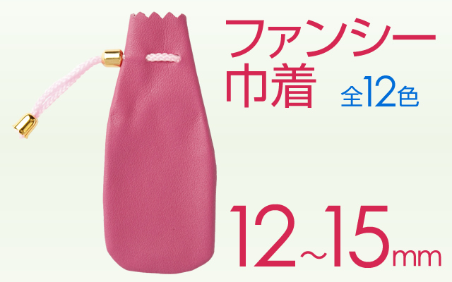ファンシー巾着■印鑑ケース■12mm〜15mm用
