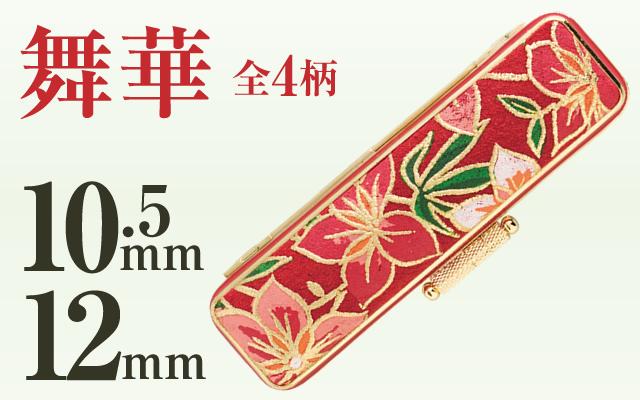 舞華■印鑑ケース■10.5mm〜12mm用