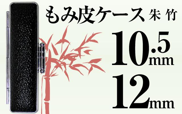 もみ皮ケース 朱竹10.5&12