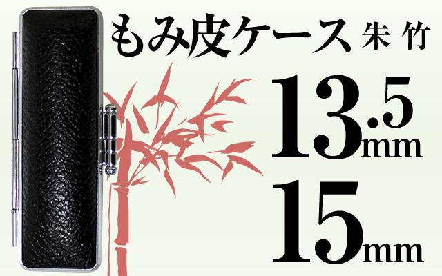 もみ皮ケース 朱竹13.5&15