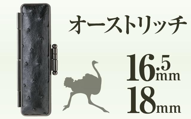 オーストリッチ■印鑑ケース■16.5mm~18mm用