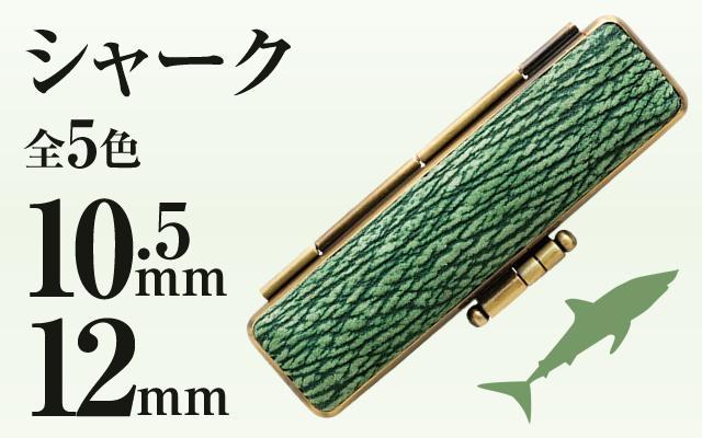 シャーク■印鑑ケース■10.5mm〜12mm用