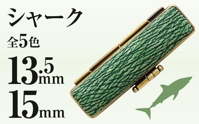シャーク■印鑑ケース■13.5mm〜15mm用