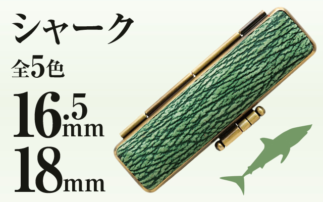 シャーク■印鑑ケース■16.5mm〜18mm用
