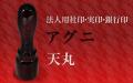 アグニ 天丸■法人用社印・実印・銀行印■ 手彫り仕上げ・12書体から(15mm・16.5mm・18mm)