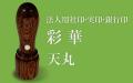 彩華 天丸■法人用社印・実印・銀行印■ 手彫り仕上げ・12書体から(15mm・16.5mm・18mm)
