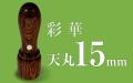 社印・銀行印 彩華 天丸15