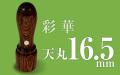 社印・銀行印 彩華 天丸16