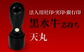 黒水牛 天丸■法人用社印・実印・銀行印■ 手彫り仕上げ・12書体から(15mm・16.5mm・18mm)
