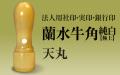 蘭水牛角・純白(極上) 天丸■法人用社印・実印・銀行印■ 手彫り仕上げ・12書体から(15mm・16.5mm・18mm)