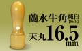 社印・銀行印 蘭水牛角・純白(極上) 天丸16
