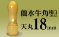 社印・銀行印 蘭水牛角・純白(極上) 天丸18