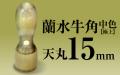 社印・銀行印 蘭水牛角・中色(極上) 天丸15