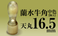 社印・銀行印 蘭水牛角・中色(極上) 天丸16