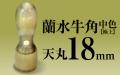 社印・銀行印 蘭水牛角・中色(極上) 天丸18