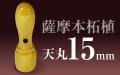 社印・銀行印 薩摩本柘植 天丸15