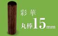 社印・銀行印 彩華 丸棒15