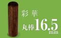 社印・銀行印 彩華 丸棒16