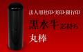 黒水牛 丸棒■法人用社印・実印・銀行印■手彫り仕上げ・12書体から(15mm・16.5mm・18mm)