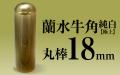 社印・銀行印 蘭水牛角・純白(極上) 丸棒18