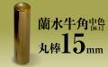 社印・銀行印 蘭水牛角・中色(極上) 丸棒15