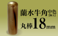 社印・銀行印 蘭水牛角・中色(極上) 丸棒18