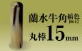 社印・銀行印 蘭水牛角・縞色(極上) 丸棒15
