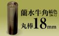 社印・銀行印 蘭水牛角・縞色(極上) 丸棒18